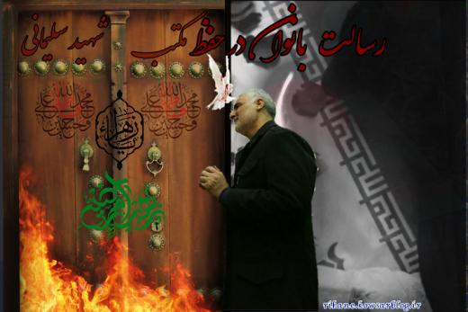 رسالت بانوان در حفظ و نشر مکتب شهید قاسم سلیمانی(قسمت اول)